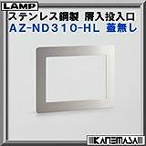 ステンレス鋼製 屑入投入口 【LAMP】 スガツネ AZ-ND310-HL 蓋無 サイズ:□384×294 ヘアライン