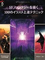 SFファンタジーを描く 100のイラスト上達テクニック