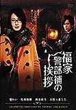 TVドラマ 福家警部補の挨拶 DVD-BOX 6枚組