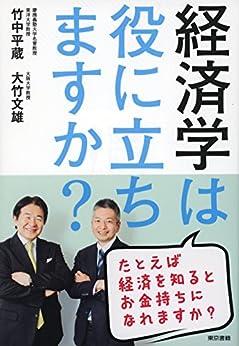 [竹中平蔵, 大竹文雄]の経済学は役に立ちますか?