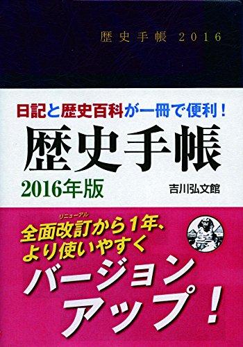 『歴史手帳 2016年版』 手帳のイノベーション