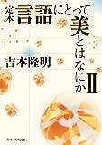 定本 言語にとって美とはなにかII (角川ソフィア文庫)