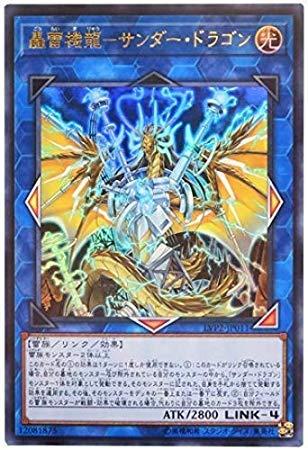 遊戯王/第10期/LVP2-JP011 轟雷機龍-サンダー・ドラゴン【ウルトラレア】