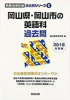 岡山県・岡山市の英語科過去問 2018年度版 (教員採用試験「過去問」シリーズ)