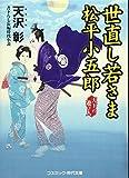 世直し若さま松平小五郎―天下の遊び人 (コスミック・時代文庫)