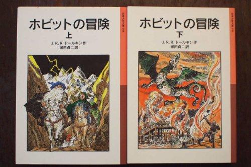 ホビットの冒険 〈上・下〉 (1979年) (岩波少年文庫)の詳細を見る