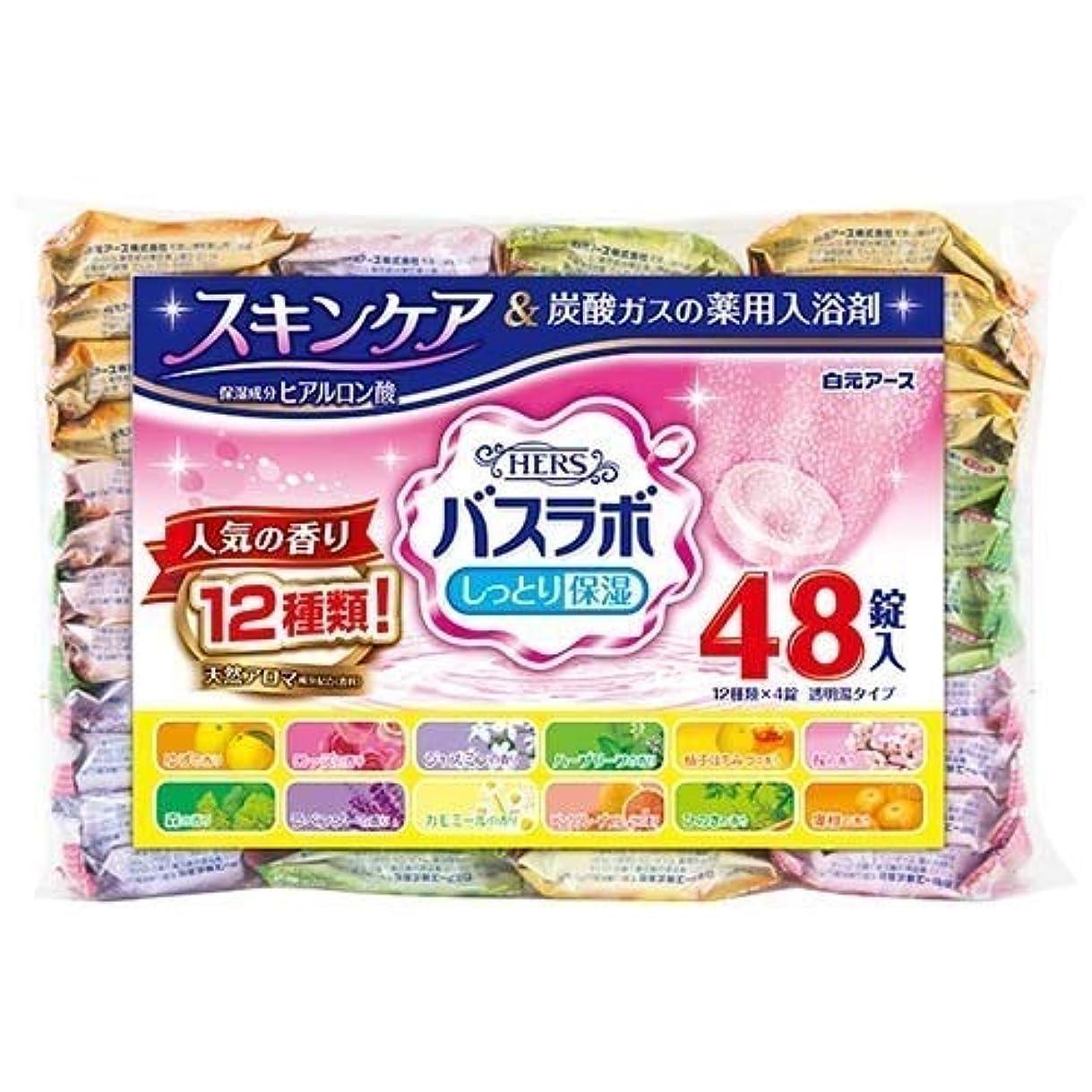 消化霜成熟バスラボアソートしっとり保湿 12種類×4 48錠