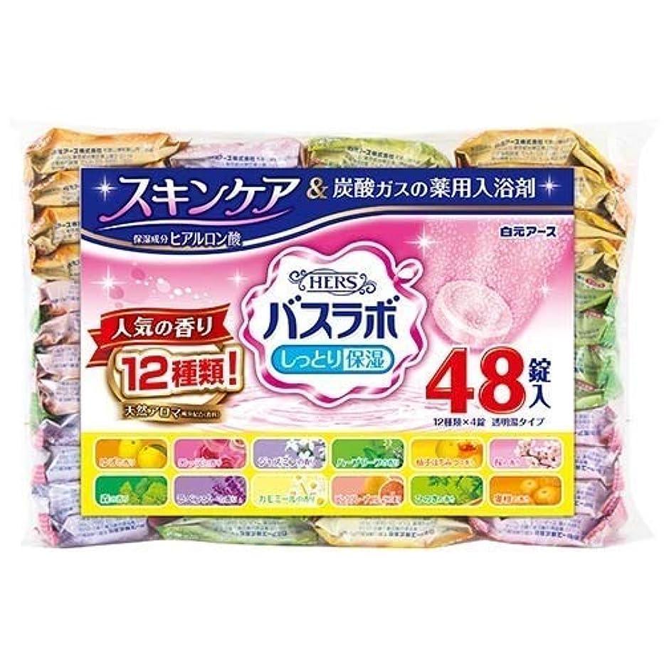 料理媒染剤請願者バスラボアソートしっとり保湿 12種類×4 48錠