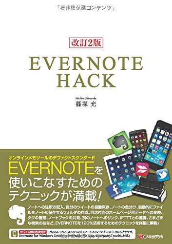 改訂2版 EVERNOTE HACKの詳細を見る