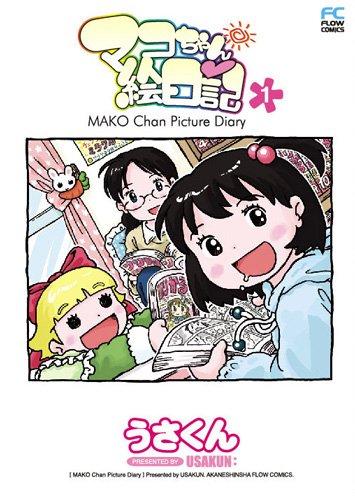 マコちゃん絵日記 1 (1) (FLOW COMICS)の詳細を見る