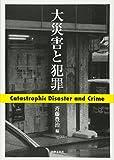 大災害と犯罪