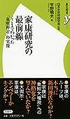 家康研究の最前線 (歴史新書y)