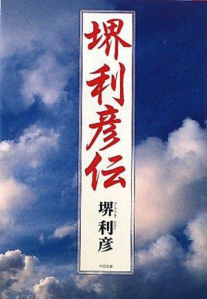 堺利彦伝 (中公文庫)の詳細を見る