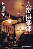 人参倶楽部 (光文社文庫)