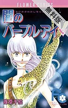 闇のパープル・アイ(3)【期間限定 無料お試し版】 (フラワーコミックス)