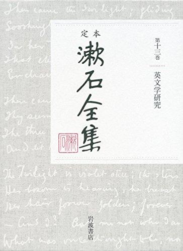 英文学研究 (定本 漱石全集 第13巻)