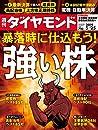 週刊ダイヤモンド 2019年 5/25号 (暴落時に仕込もう! 強い株)