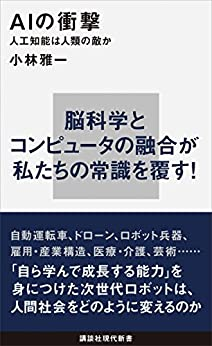 [小林雅一]のAIの衝撃 人工知能は人類の敵か (講談社現代新書)