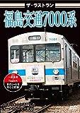 ザ・ラストラン 福島交通7000系[DVD]