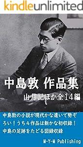 中島敦作品集 山月記ほか全14編 (M-Y-M Red Book)