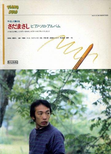 やさしく弾けるさだまさしピアノ・ソロ・アルバム