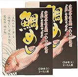 愛媛県産真鯛100%使用 鯛めし (2合炊き) 2~3人前 181g 2個セット