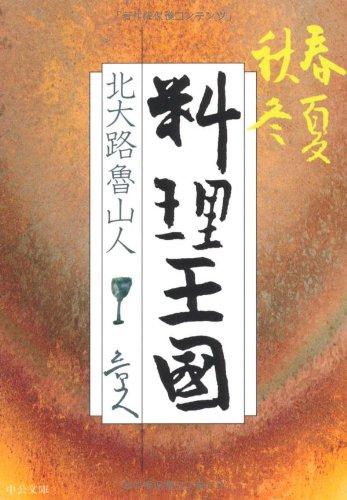 料理王国―春夏秋冬 (中公文庫)の詳細を見る