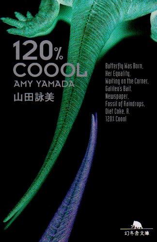 120% coool (幻冬舎文庫)の詳細を見る