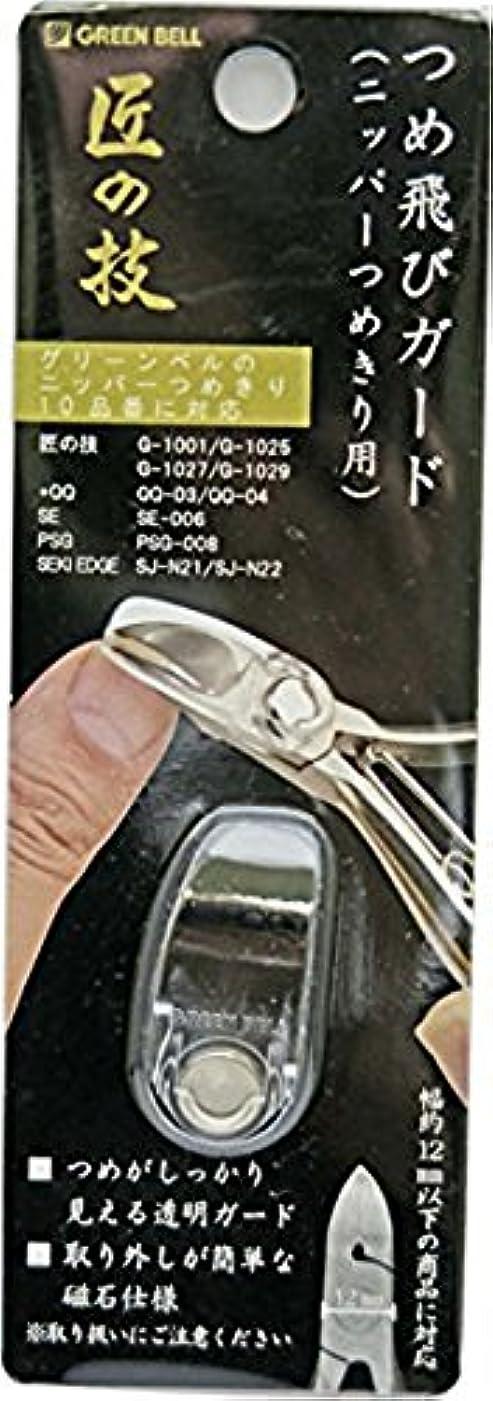 匠の技 つめ飛びガード(ニッパーつめきり用)G-1034