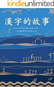 漢字的故事 (Traditional Chinese Edition)