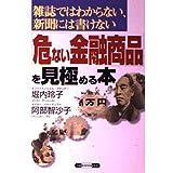 「危ない金融商品」を見極める本―雑誌ではわからない、新聞には書けない (ベストBUSINESSシリーズ)