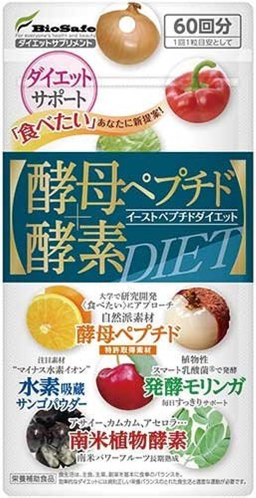 ワームうそつきメナジェリーバイオセーフ 酵母ペプチド酵素ダイエット 60粒 (20個セット)