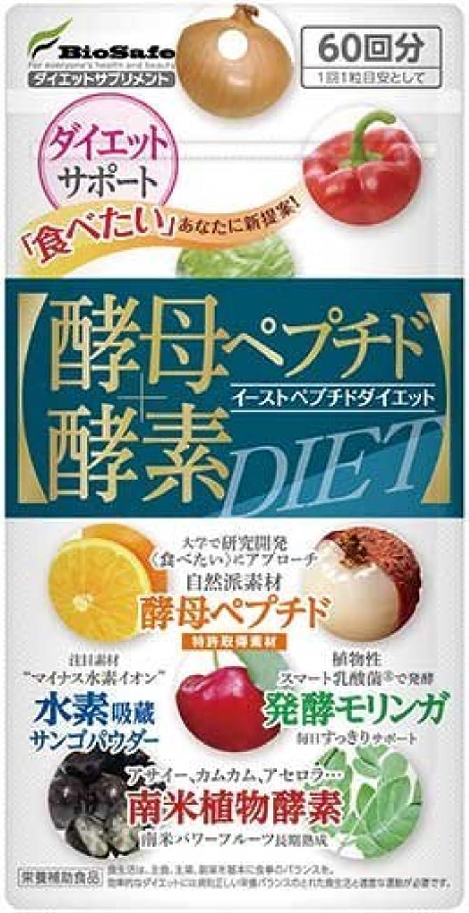 フェード杖社交的バイオセーフ 酵母ペプチド酵素ダイエット 60粒 (5個セット)