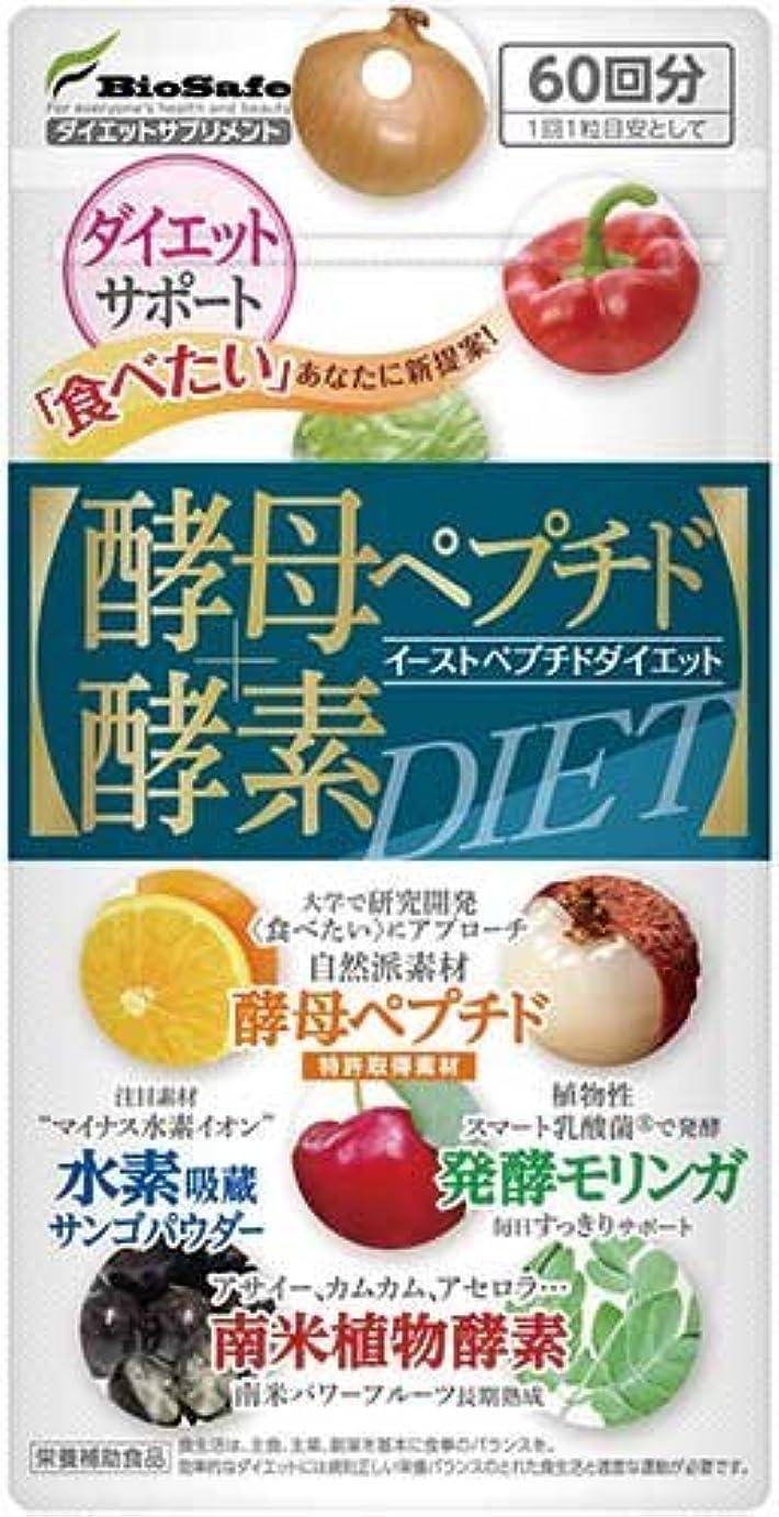 監査三番肖像画バイオセーフ 酵母ペプチド酵素ダイエット 60粒 (20個セット)