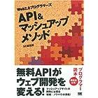Web2.0プログラマーズ API&マッシュアップメソッド