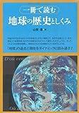 一冊で読む 地球の歴史としくみ