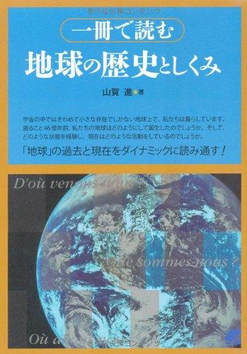 一冊で読む 地球の歴史としくみの詳細を見る