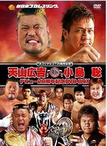 テンコジデビュー20周年記念 天山広吉  小島聡 デビュー20周年記念DVD