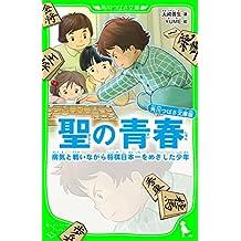 角川つばさ文庫版 聖の青春 病気と戦いながら将棋日本一をめざした少年