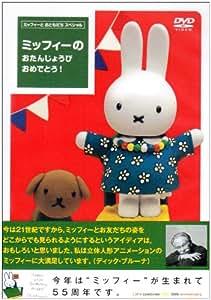 ミッフィーの おたんじょうび おめでとう! [DVD]