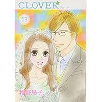 クローバー 13 (集英社文庫 ち 5-19)