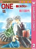 ONE─愛になりたい─ 2 (マーガレットコミックスDIGITAL)