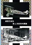 模型で知る第1次世界大戦機