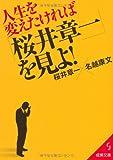 人生を変えたければ「桜井章一」を見よ! (成美文庫) 画像