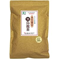 とても貴重な 国産 有機栽培 黒烏龍茶 徳用 2.5g×50包 無漂白ティーバッグ使用