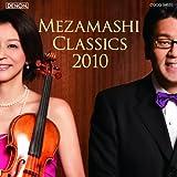めざましクラシックス 2010