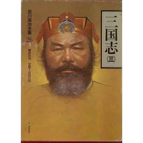吉川英治全集〈26〉三国志3の詳細を見る