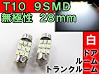 LED T10/28mm/1Chip/SMD/9連/白/2個セット