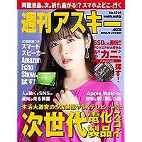 週刊アスキーNo.1214(2019年1月22日発行) [雑誌]