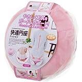 快適円座クッション ピンク